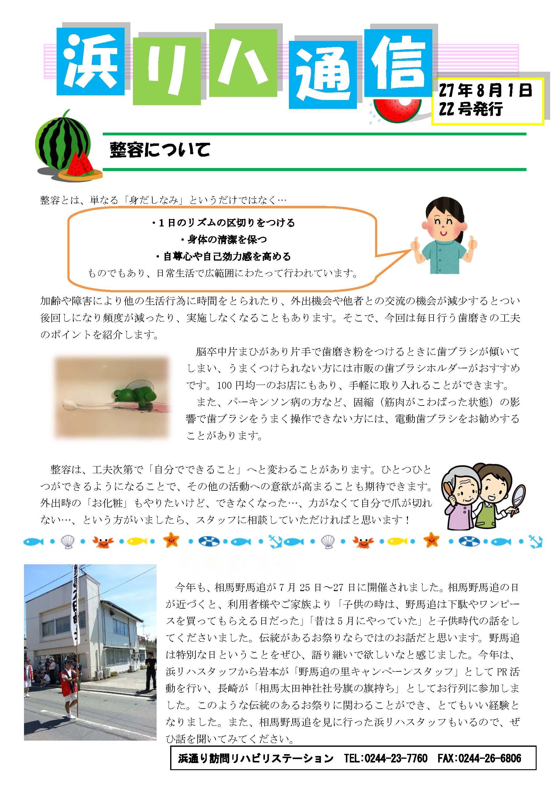 浜リハ通信No.022