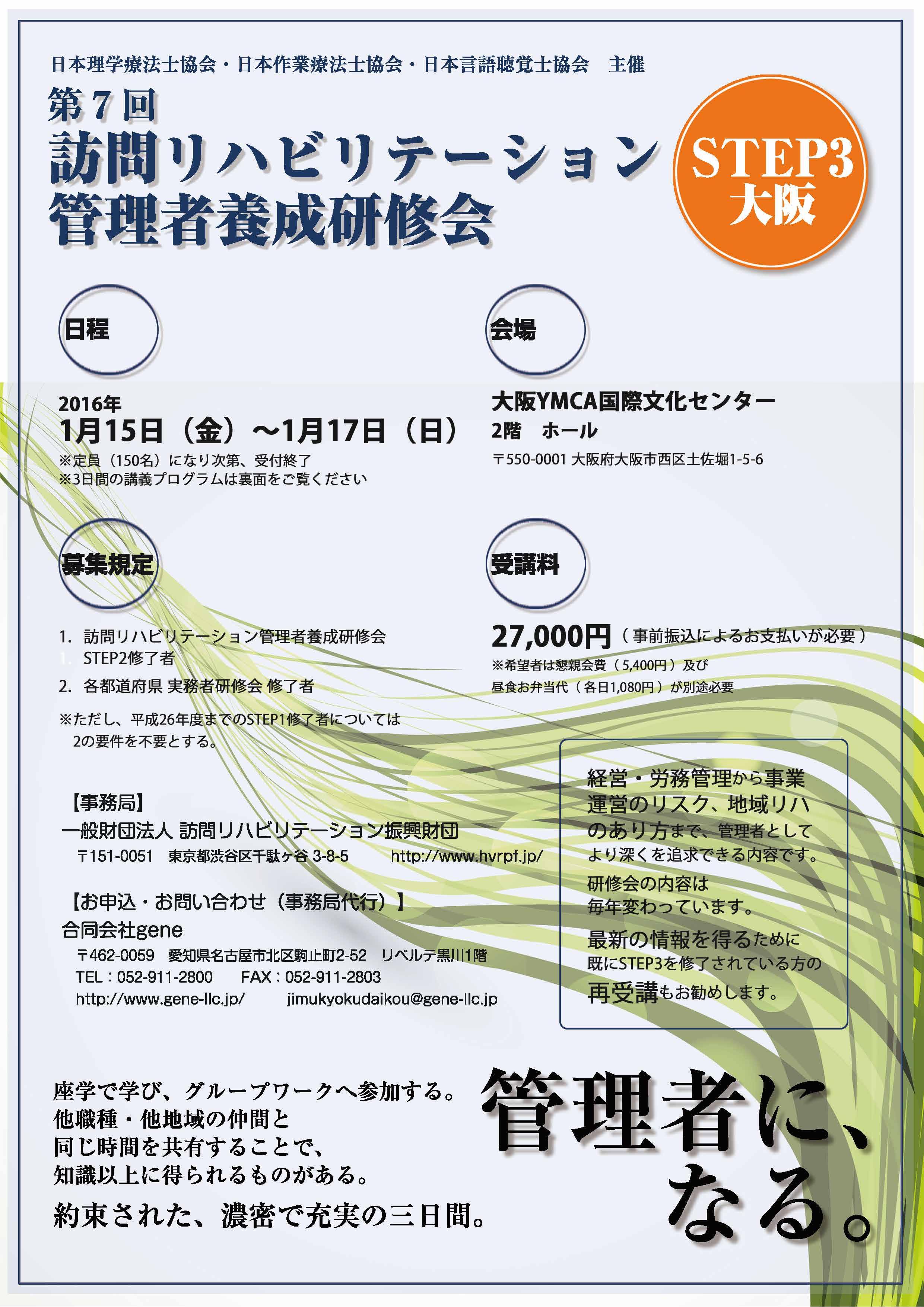 STEP3大阪チラシ(カラー)