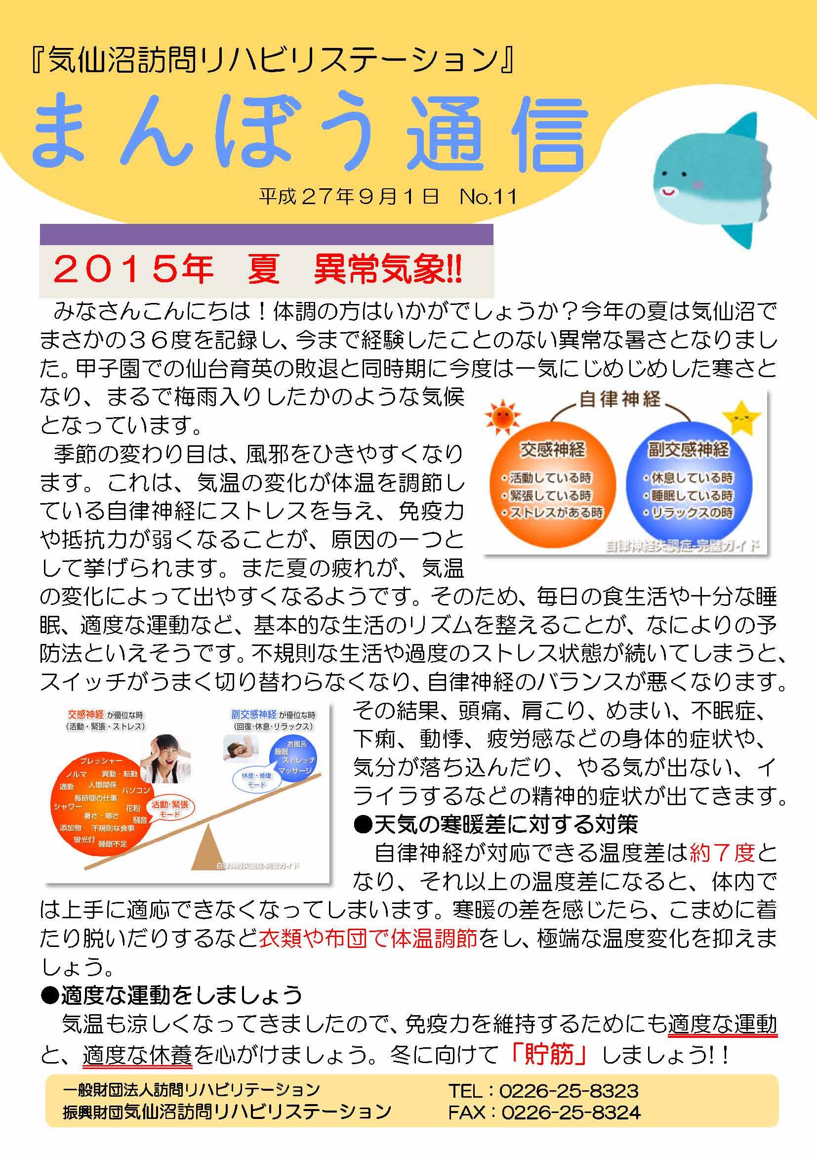 まんぼう通信No.011