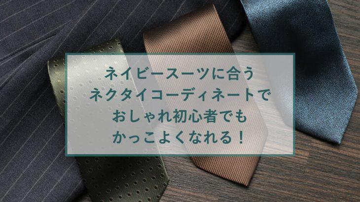 ネイビースーツに合うネクタイコーディネートでおしゃれ初心者でもかっこよくなれる!