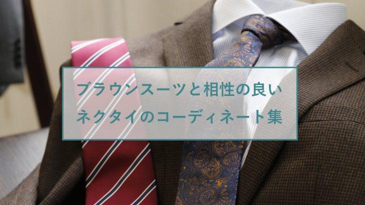 ブラウンスーツと相性の良いネクタイのコーディネート集!