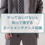 やってはいけない&知って得するスーツのメンテナンス知識