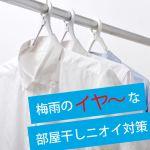 【生乾き臭とオサラバ!】梅雨時のワイシャツ部屋干し方法