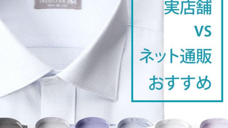 ワイシャツの選び方│シャツ屋がおすすめ! 実店舗VSネット通販 どこで買うか? 2019最新版