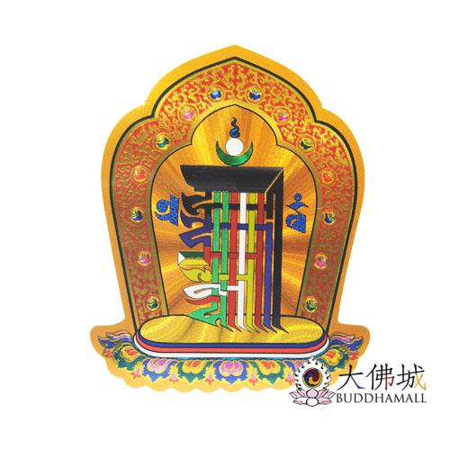 時輪金剛咒牌貼紙 - 大佛城佛教文物