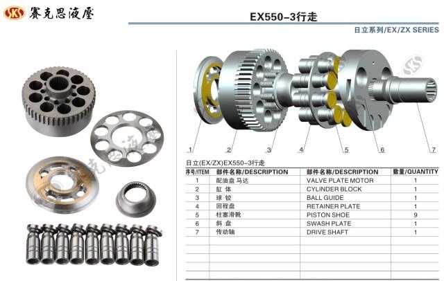 Запчасти к гидронасосам Hitachi серии EX550-3 TRAVEL MOTOR