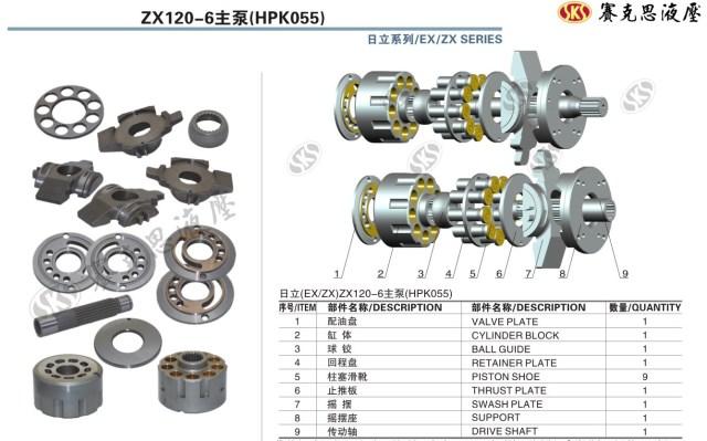 Запчасти к гидронасосам Hitachi серии ZX120-6/HPK055 MAIN PUMPS