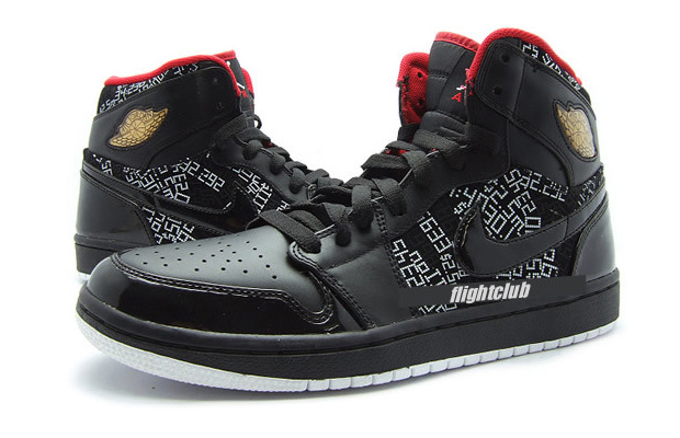 air jordan 1 retro high hall of fame 1 Air Jordan 1 Retro High Hall of Fame