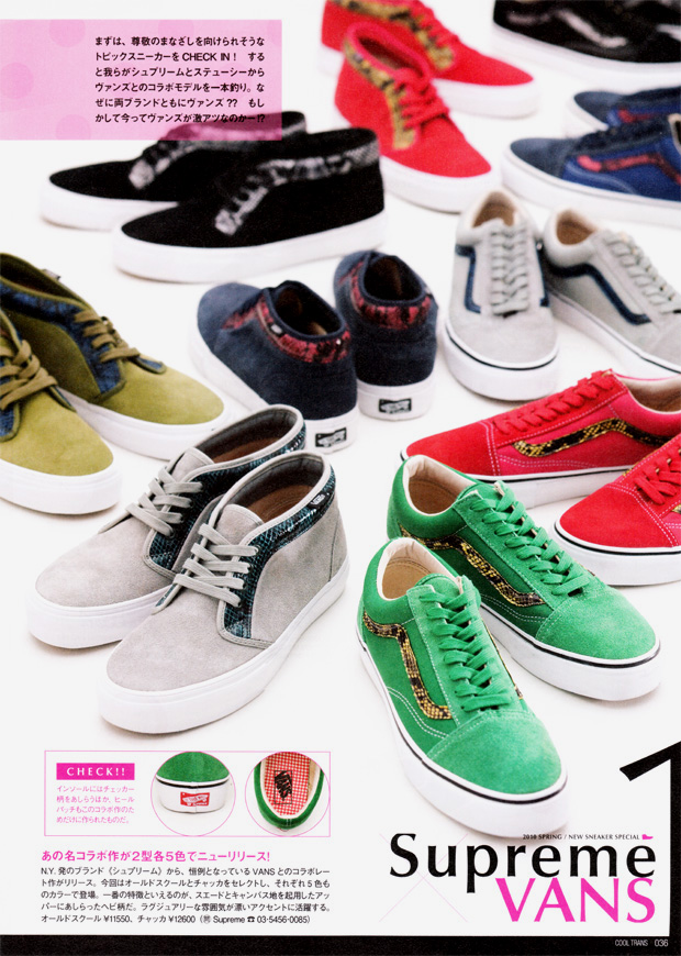 supreme vans 2010 spring collaboration 2 Supreme x Vans Chukka Boot and Old Skool Collection