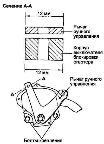Регулировка выключателя блокировки стартера (переключателя