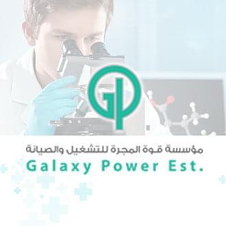 مؤسسة قوة المجرة للتشغيل والصيانة