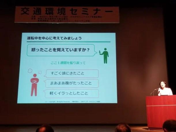 交通環境セミナー/アンガーマネジメント菅野さん/エコドライブ研究所