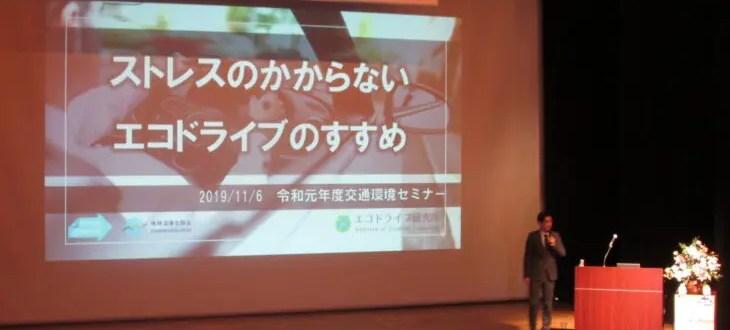 交通環境セミナー講演タイトル|エコドライブ研究所