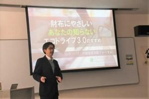 行田環境市民フォーラム公開学習会|エコドライブ研究所