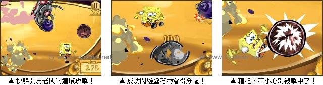 海綿寶寶躲炸彈 - 遊戲天堂