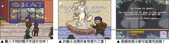 流浪漢生存日記 - 遊戲天堂