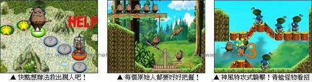 瘋狂原始人 - 遊戲天堂