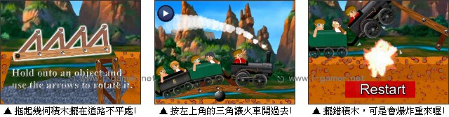 幫火車鋪路 - 遊戲天堂