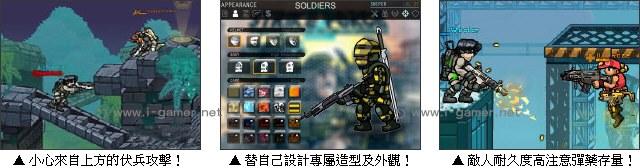 戰火英雄3 - 遊戲天堂