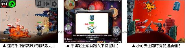 宇宙空間戰士 - 遊戲天堂