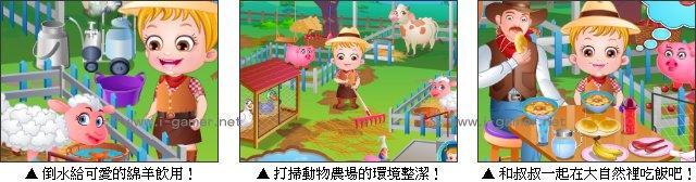 可愛寶貝快樂農場 - 遊戲天堂