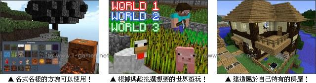 當個創世神3合輯 - 遊戲天堂