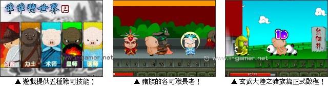 乖乖豬世界3 - 遊戲天堂
