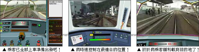 實錄版火車駕駛 - 遊戲天堂