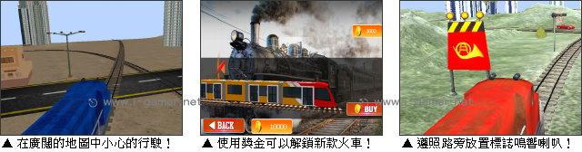 火車模擬3D - 遊戲天堂