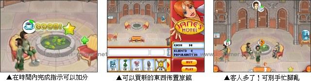 珍妮的旅館 - 遊戲天堂