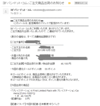20140220PS4yodobashi.png