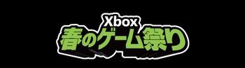 Xboxゲーム祭り