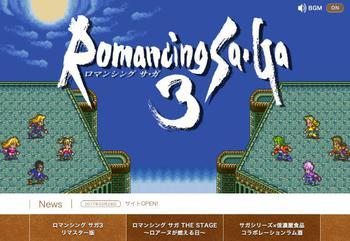 ロマサガ3リマスター版