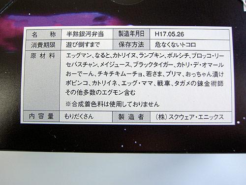 20050527hanjuku04.jpg