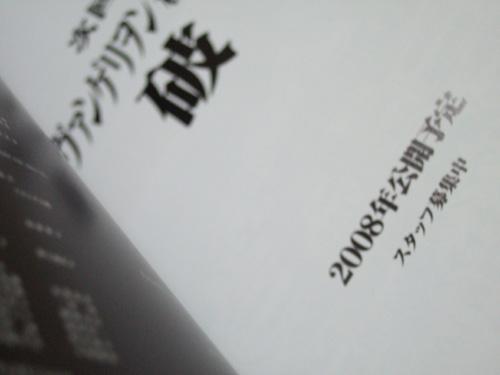 200709eva3.jpg