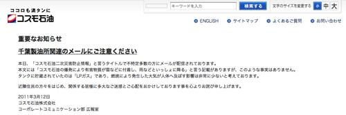 20110312dema.jpg