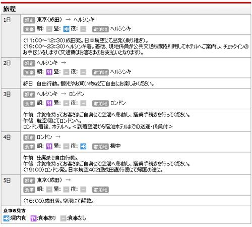 20111101keion.jpg