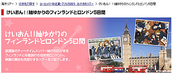 20111101keion2.jpg
