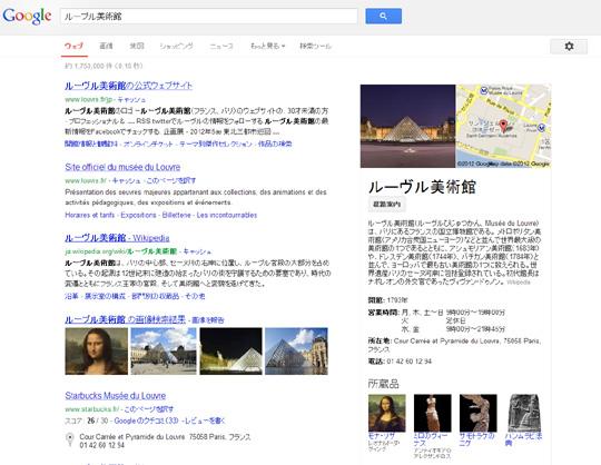 20121206google.jpg