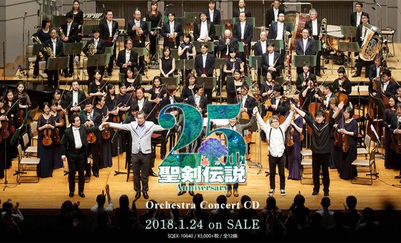 聖剣伝説25周年記念コンサート