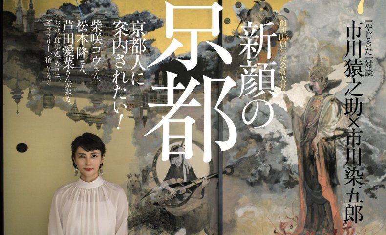 婦人画報 上国料氏の京都襖絵