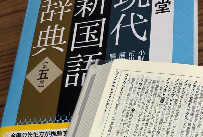 FF三省堂国語辞典