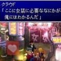 FF7リメイク野村哲也氏「女装イベントはある」「ティファの胸が小さくなったのは社内の倫理部署からの指示もある」