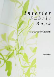 interiorfabricbook.jpg