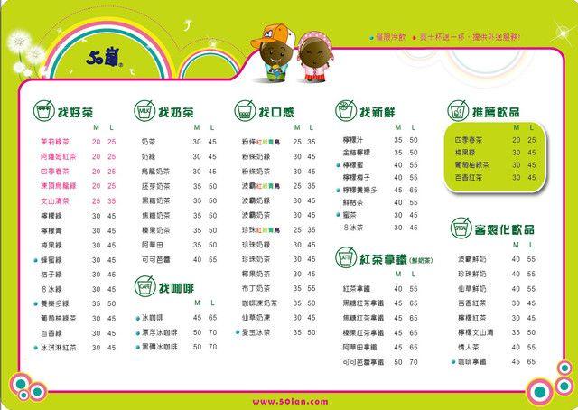 50嵐(五十嵐)飲料目錄-價目表menu