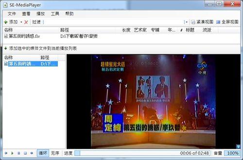 免費軟體資源補給 » dvd、avi、flv、ape等綜合影片音樂播放程式-SE-MediaPlayer