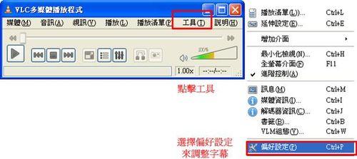 免費軟體資源補給 » rmvb、avi、dvd播放程式下載-VLC+字幕播放教學
