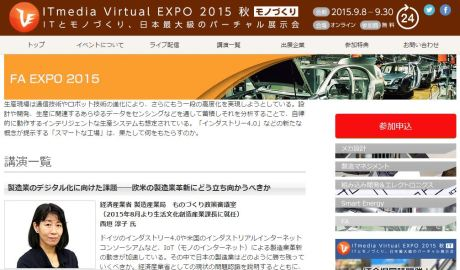 ITMedia Virtual Expo 2015