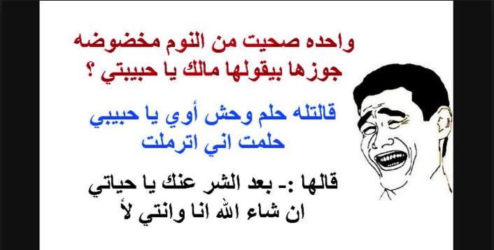 نكت مضحكة سورية حمصية تفطس من الضحك أقوي النكت 2017