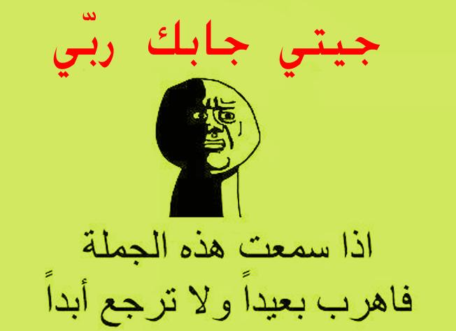 نكت جزائرية مضحكة جدا تموت من الضحك قمة الكوميديا والفكاهة